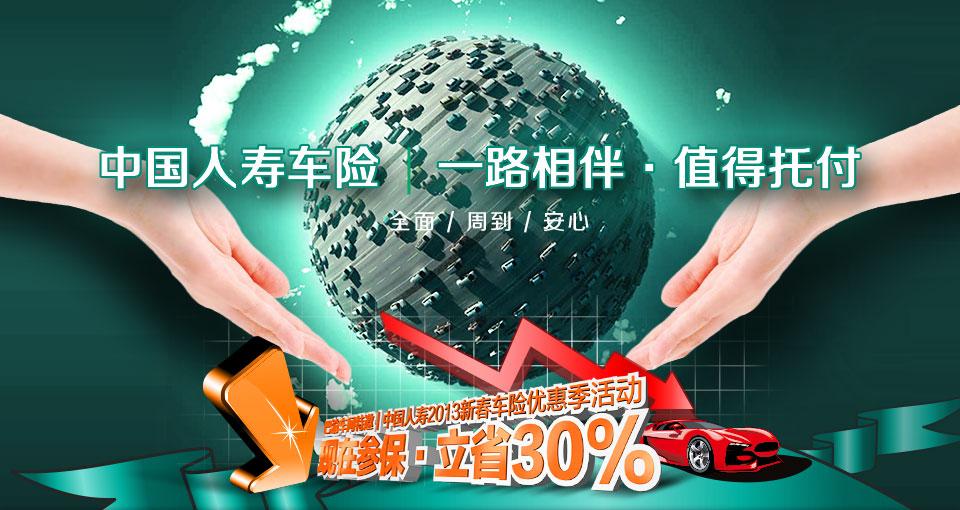 中国人寿车险投保活动