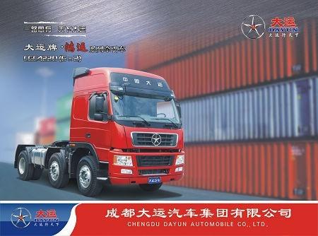 成都大运汽车集团有限公司收购原四川银河汽车高清图片