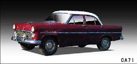 第一辆红旗牌高级轿车――东风ca71