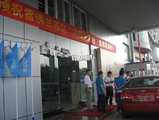 四区闪耀最前台分区进行赛在重庆美冠雪佛兰4s店举行高清图片