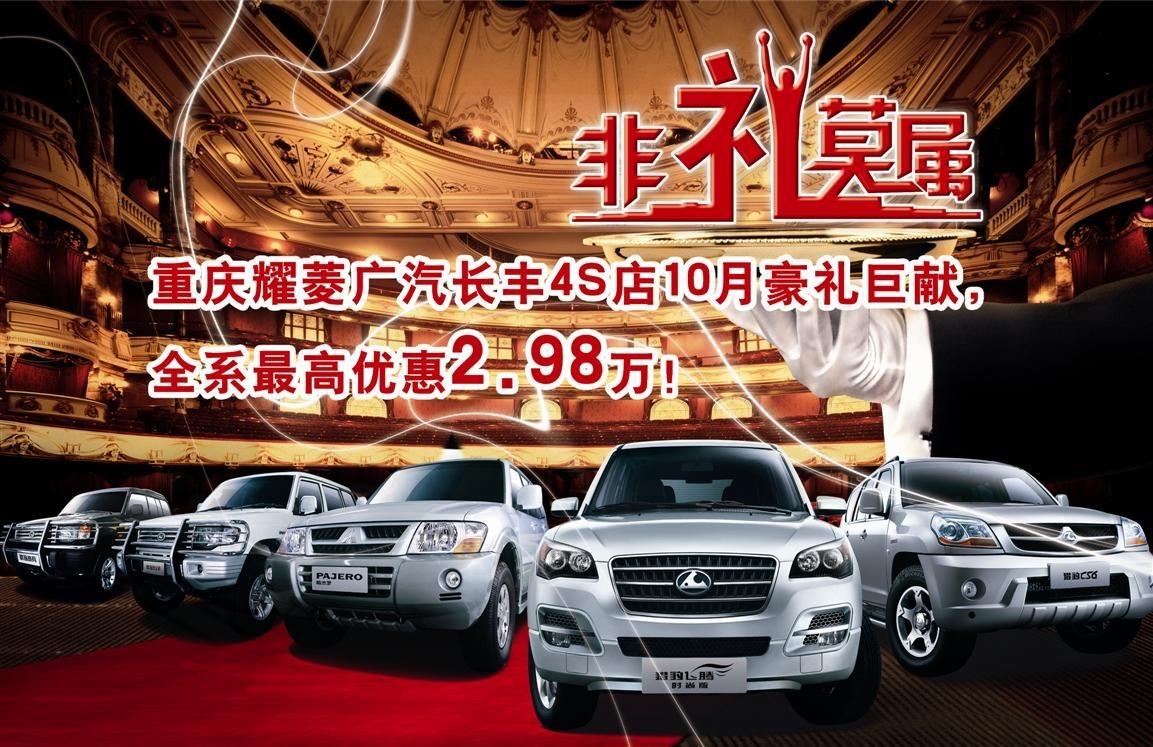 猎豹汽车宣传海报