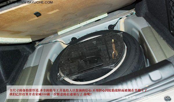上海汽车荣威550 其它与改装图库 -上海汽车 荣威550高清图片